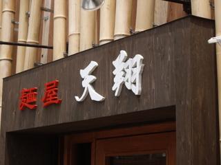 麺屋 天翔 TENKA