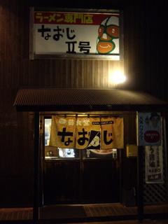 ラーメン専門店なおじⅡ号