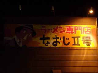 ラーメン専門店なおじⅡ号 看板