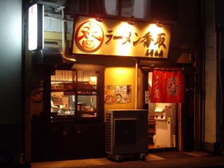 ラーメン香取 三鷹本店