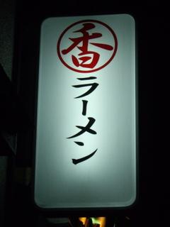 ラーメン香取 三鷹本店 看板