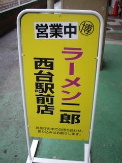 ラーメン二郎西台駅前店
