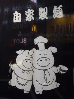 麺でる戸越店 ロゴ
