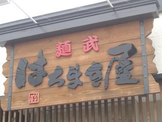 麺武はちまき屋 看板
