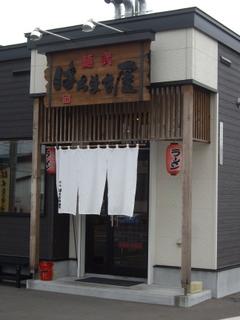 麺武はちまき屋