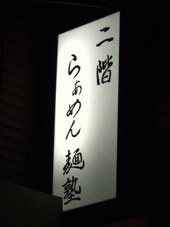 らぁめん麺塾 看板