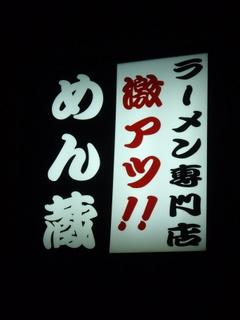 ラーメン専門店激アツ!!めん蔵 看板