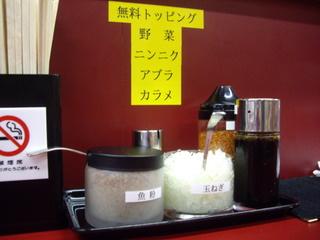 らーめん豚喜川口店 トッピング