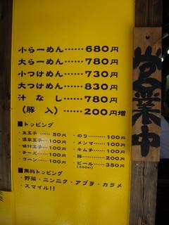 らーめん豚喜川口店 メニュー
