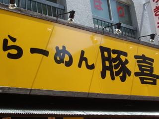 らーめん豚喜川口店