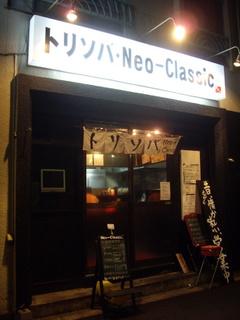 トリソバ・Neo-Classic