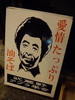 武蔵野アブラ学会 立て看板