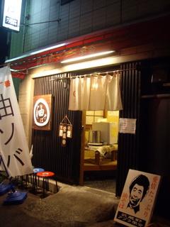 武蔵野アブラ学会