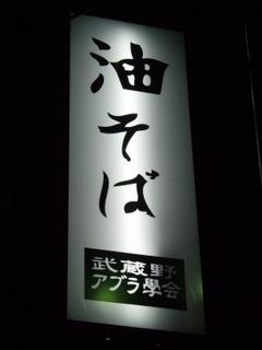 武蔵野アブラ学会 縦看板