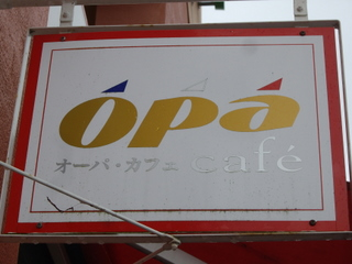 OpaCafe_看板