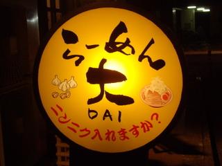 らーめん大 五反田店