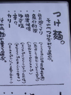 つけめん番長 銀 メニュー(つけ麺)