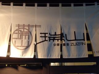 中華蕎麦瑞山ZUIZAN
