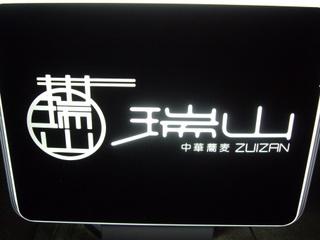 中華蕎麦瑞山ZUIZAN 看板