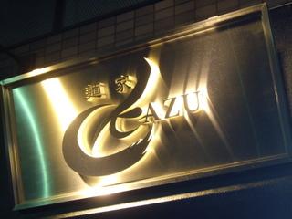 麺家KAZU
