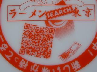 ラーメンSEARCH東京(ロゴアップ)