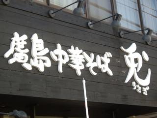 廣島中華そば兎