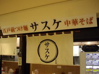 江戸前つけ麺サスケ