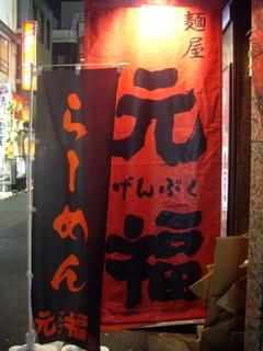 麺屋元福 幕