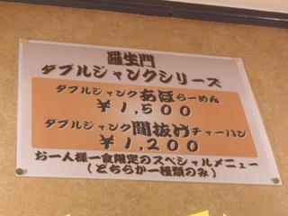 ラーメン羅生門 ダブルジャンクシリーズ
