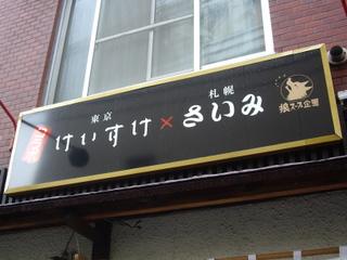 東京けいすけx札幌さいみ