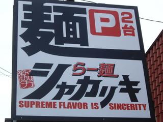 らー麺シャカリキ_釈迦力