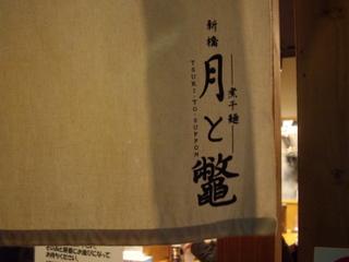 新橋 月と鼈-煮干麺- 暖簾