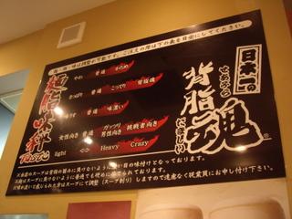 一製麺食堂 お好み