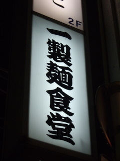 一製麺食堂 看板