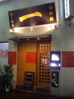 一製麺食堂
