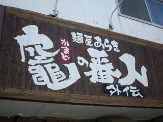 麺屋あらき竈の番人外伝 看板