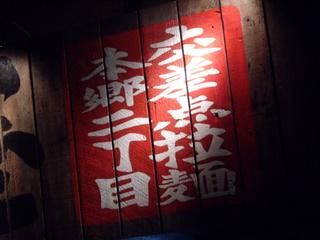 酒と肴と麺の店田村屋 看板