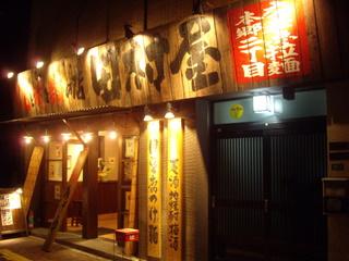 酒と肴と麺の店田村屋