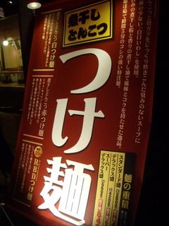 つけ麺 TMD420G 幕