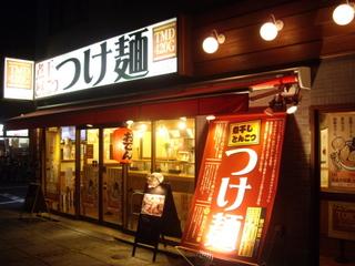 つけ麺 TMD420G