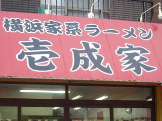 横浜家系ラーメン壱成家 テント