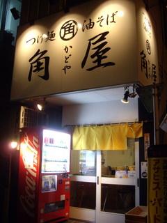 つけ麺 油そば 角屋