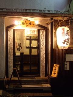 麺や樽-1