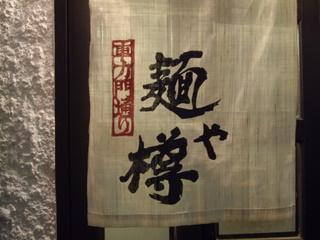 麺や樽 暖簾-1