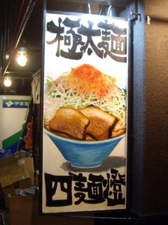四麺燈 縦看板