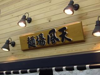 麺場風天 看板
