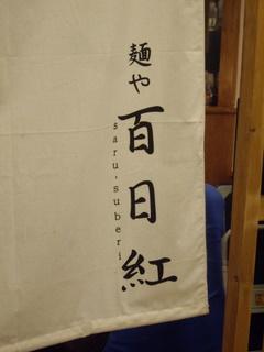 麺や百日紅 暖簾