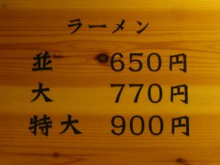 濃厚豚骨醤油ラーメン太龍軒恵比寿本店 メニュー(一部)
