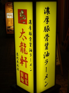 濃厚豚骨醤油ラーメン太龍軒恵比寿本店 立て韓花