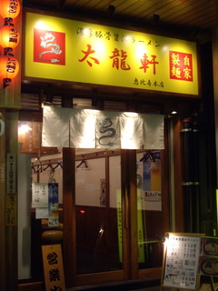濃厚豚骨醤油ラーメン太龍軒恵比寿本店